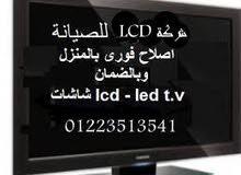 صيانة شاشات (LCD - LED - بلازما ) بتكلفه 100ج للشاشة