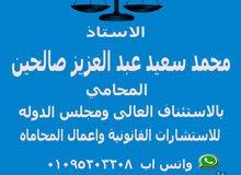 انا بدور على شغل او  اى عمل ادارى  محامي شركات شئون قانونيه واداريه ( المعادى - حلوان)