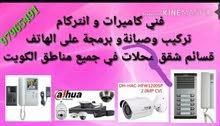فني كاميرات و انتركام تركيب صيانة في جميع مناطق الكويت في عرض 4 كاميرات ب 80 دين