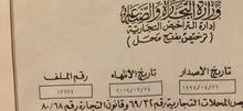 رخصة فتح محل تجاري داخل منطقه سكنيه