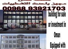 بناية للبيع في سلطنة عمان