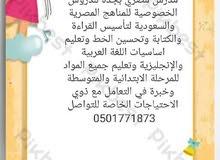 مدرس خصوصي للتاسيس والمتابعة بشمال جدة 0501771873