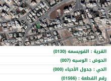 ارض للبيع عند دوار الحويان شارع الحريه قريبه من مستشفى الحمايده من المالك مباشره بدون وسطاء