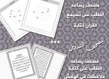 المصحف المفرغ و مصحف التدوين