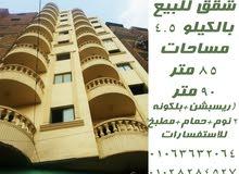 شقة 90 م بالكيلو 4.5 صف اول امام كوبري الجيش شارع الثورة