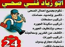 معلم صحى وتسليك مجارى خدمه 24ساعه بارخص الاسعار أبو زياد