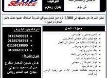 وظائف لشباب القاهرة والمحافظات