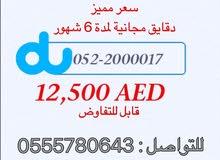 رقم مميز قابل للتفاوض 0522000017