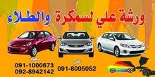 ورشة سمكره وطلاء العنوان الزاويه جوودايم طريق المصيف
