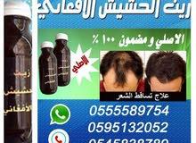 زيت الحشيش الافغاني الاصلي 100% للتساقط وانبات فراغات واطالة الشعر منتج مضمون ومجرب
