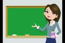 معلمة خصوصي (رياضيات..عربي..انجليزي)