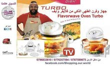 جهاز الطهى الذكي من Flavorwave Oven Turbo