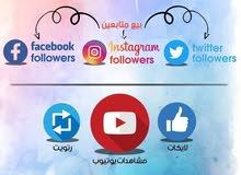 زيادة المتابعين و اللايكات لحسابات وسائل التواصل الاجتماعي