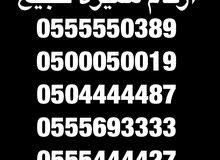 ارقام مميزه اكثر من 50 رقم مميز للبيع 055555