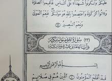 مصحف مطبوع سنة 1383هجري 1963ميلادي