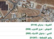 ارض للبيع شفا بدران مرج الاجرب 1044م على شارعين منطقة فلل بسعر 180دينار المتر