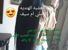 زيت العشبه الهنديه الاصلي ام سيف libya