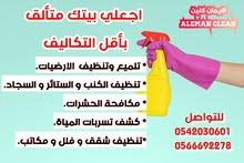 شركة نظافة شقق بمكه المكرمه 0566692278