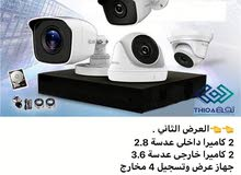 Security Cameras up for sale in Cairo