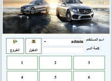 نظام نقاط البيع لقطع السيارات