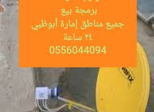 خدمات الستالايت 0556044094 جميع مناطق أبو ظبي