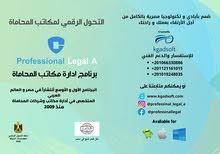 برنامج إدارة مكاتب المحاماة الأول في مصر والعالم العربي