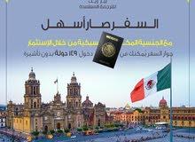 احصل على الجنسية المكسيكية