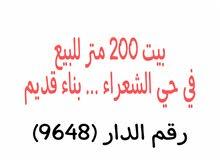 بيت للبيع / حي الشعراء