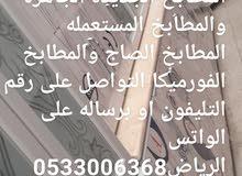 المطابخ الجديده الجاهزه المطابخ المستعمله الرياض التواصل على رقم التليفون او برس
