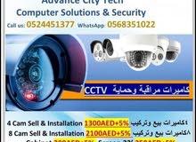 كاميرات مراقبة cctv dubai