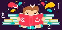 مدرس تأسيس وصعوبات قراءة وكتابة ورياضيات