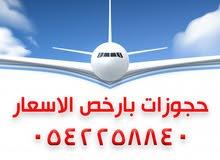 حجز تذاكر طيران بارخص الاسعار