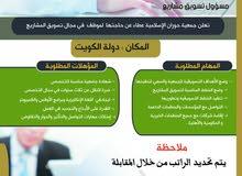 مطلوب مدير تسويق مشاريع خيرية على الجمعيات الخيرية الأهلية والحكوية في