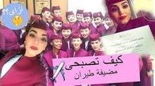 للفتيات الطامحات بالضيافه الجويه