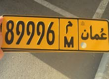 رقم مميز 89996 م