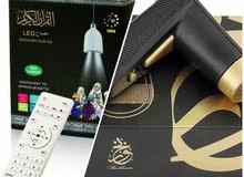 مصباح القران الكريم + مبخرة بخور الالكترونية