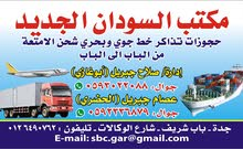 شركة اندلسية الرائد ،، ككتب السودان الجديد للسفر والسياحة