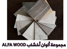 شركة ALFA WOOD للأخشاب اليونانية