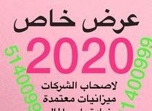 خاص العرض لسنة   2020