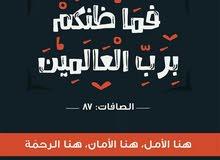 محفظ قرآن ومعلم تجويد ومؤسس في القراءة والكتابة