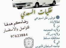 نقل طالبات اسبوعي الى جامعه السلطان قابوس