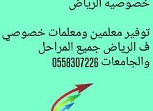 معلمات ومعلمين خصوصي جميع التخصصات ف الرياض