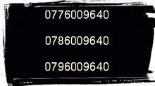 ارقام مميزة للبيع جميع الشبكات نفس الرقم