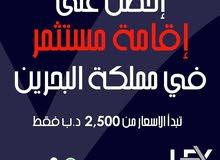 تاسيس شركات في البحرين بدون كفيل