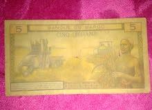 ورقة نقدية نادرة من فئة 5 دراهم مغربيه الملك محمد الخامس
