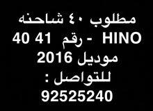 """مطلوب 40 شاحنة HINO - رقم 41 40 - موديل 2016 """" بصفه عاجله"""