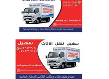 Pickup Truck Available For Rent.0566533020
