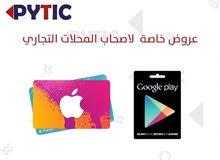 بطاقات جوجل، ايتونز، بلاستيشن اسعار جملة