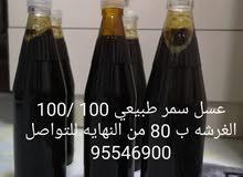 عسل طبيعي 100 ب 100 الغرشه ب 60 من النهايه