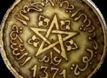 عملة معدنية مغربية نادرة